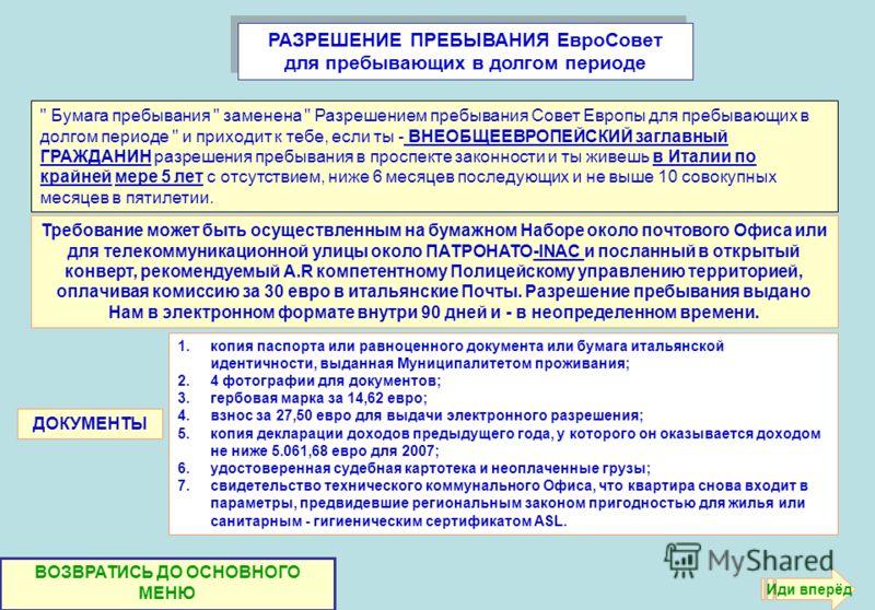 РАЗРЕШЕНИЕ ПРЕБЫВАНИЯ ЕвроСовет для пребывающих в долгом периоде 1.копия паспорта или равноценного документа или бумага итальянской идентичности, выданная Муниципалитетом проживания; 2.4 фотографии для документов; 3.гербовая марка за 14,62 евро; 4.вз
