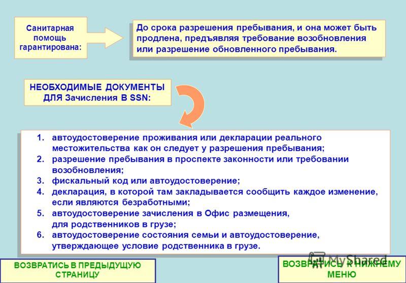 1.автоудостоверение проживания или декларации реального местожительства как он следует у разрешения пребывания; 2.разрешение пребывания в проспекте законности или требовании возобновления; 3.фискальный код или автоудостоверение; 4.декларация, в котор