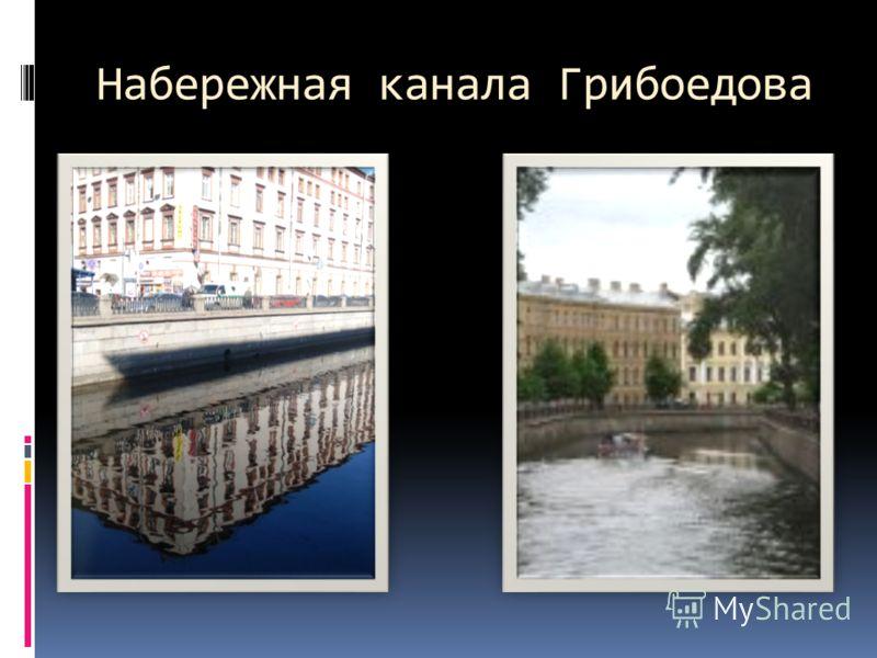 Набережная канала Грибоедова