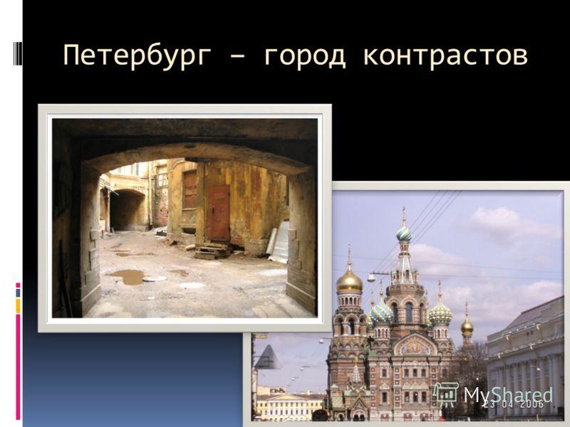 Петербург – город контрастов