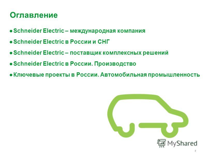 2 Оглавление Schneider Electric – международная компания Schneider Electric в России и СНГ Schneider Electric – поставщик комплексных решений Schneider Electric в России. Производство Ключевые проекты в России. Автомобильная промышленность
