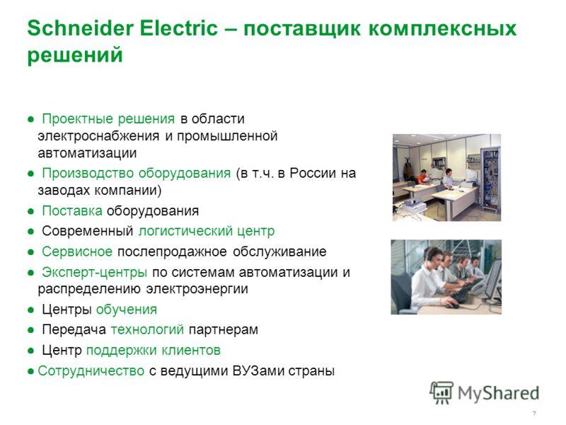 7 Schneider Electric – поставщик комплексных решений Проектные решения в области электроснабжения и промышленной автоматизации Производство оборудования (в т.ч. в России на заводах компании) Поставка оборудования Современный логистический центр Серви