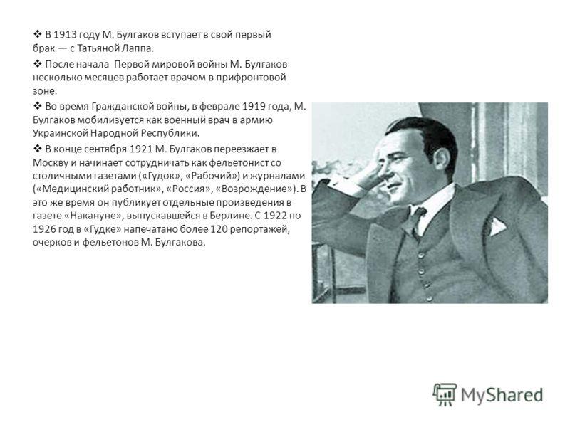 В 1913 году М. Булгаков вступает в свой первый брак с Татьяной Лаппа. После начала Первой мировой войны М. Булгаков несколько месяцев работает врачом в прифронтовой зоне. Во время Гражданской войны, в феврале 1919 года, М. Булгаков мобилизуется как в