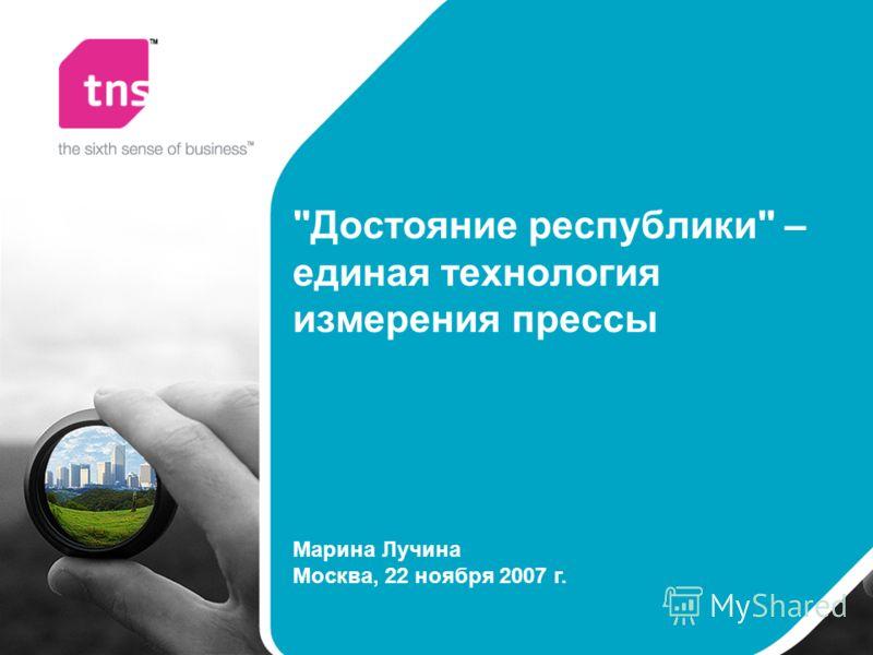 Достояние республики – единая технология измерения прессы Марина Лучина Москва, 22 ноября 2007 г.