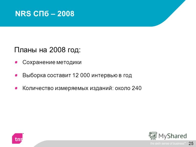 25 NRS СПб – 2008 Планы на 2008 год: Сохранение методики Выборка составит 12 000 интервью в год Количество измеряемых изданий: около 240