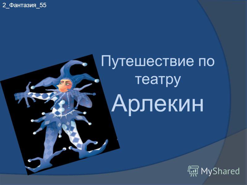 Путешествие по театру Арлекин 2_Фантазия_55