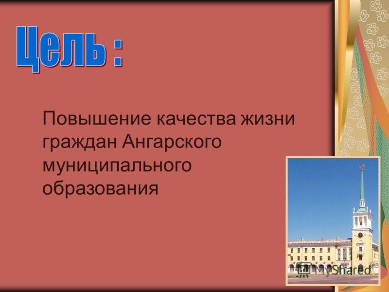 Повышение качества жизни граждан Ангарского муниципального образования