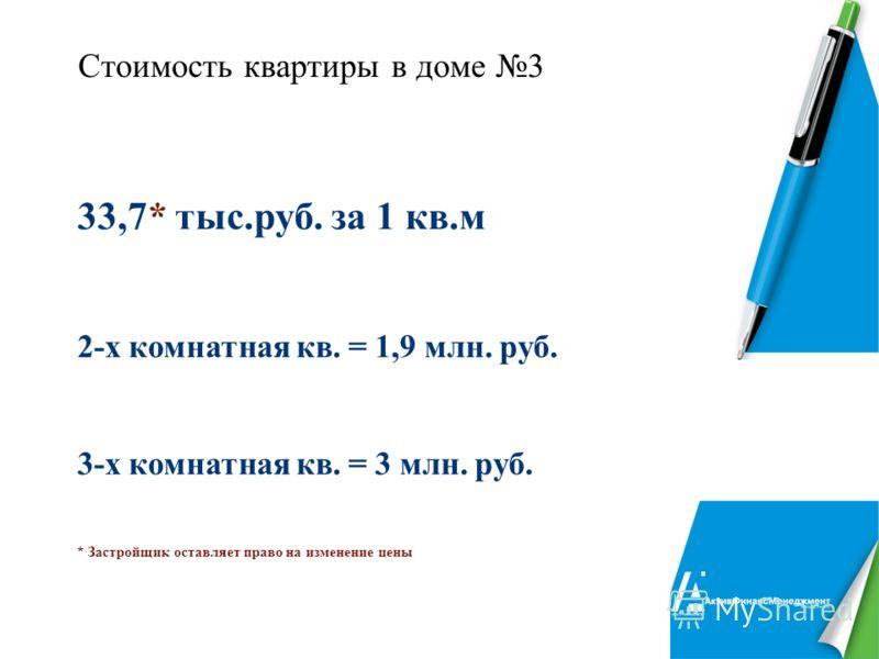 16 Стоимость квартиры в доме 3 33,7* тыс.руб. за 1 кв.м 2-х комнатная кв. = 1,9 млн. руб. 3-х комнатная кв. = 3 млн. руб. * Застройщик оставляет право на изменение цены