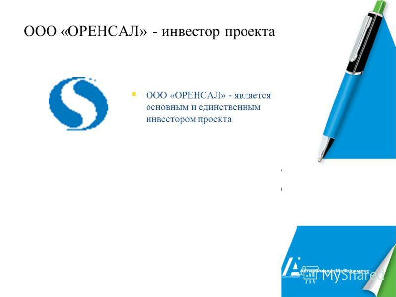20 ООО «ОРЕНСАЛ» - инвестор проекта ООО «ОРЕНСАЛ» - является основным и единственным инвестором проекта