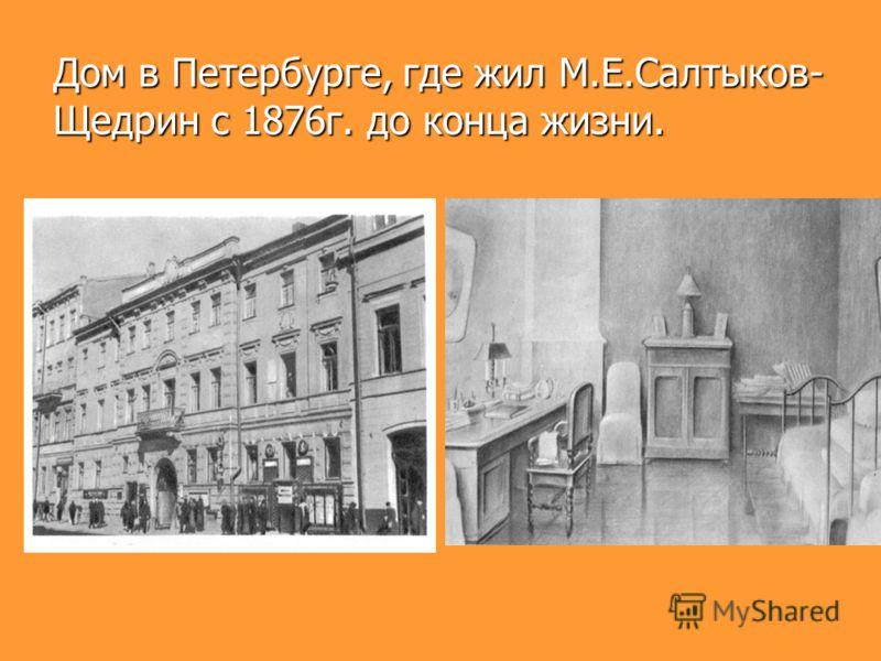 Дом в Петербурге, где жил М.Е.Салтыков- Щедрин с 1876г. до конца жизни.