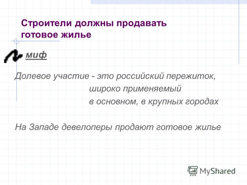 Строители должны продавать готовое жилье миф Долевое участие - это российский пережиток, широко применяемый в основном, в крупных городах На Западе девелоперы продают готовое жилье