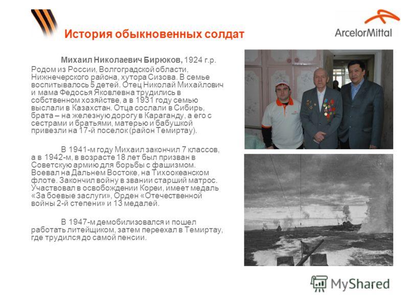 АрселорМиттал Темиртау День волонтера 2009