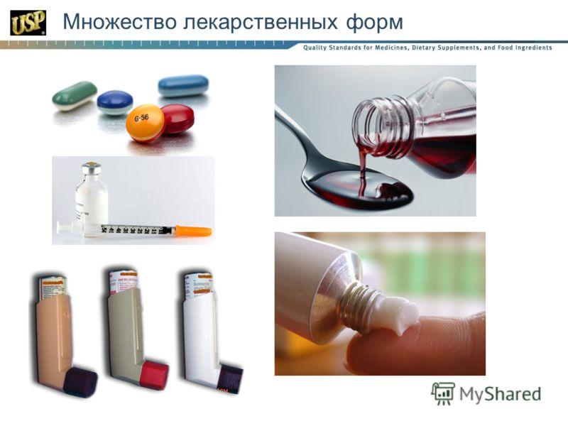 Множество лекарственных форм