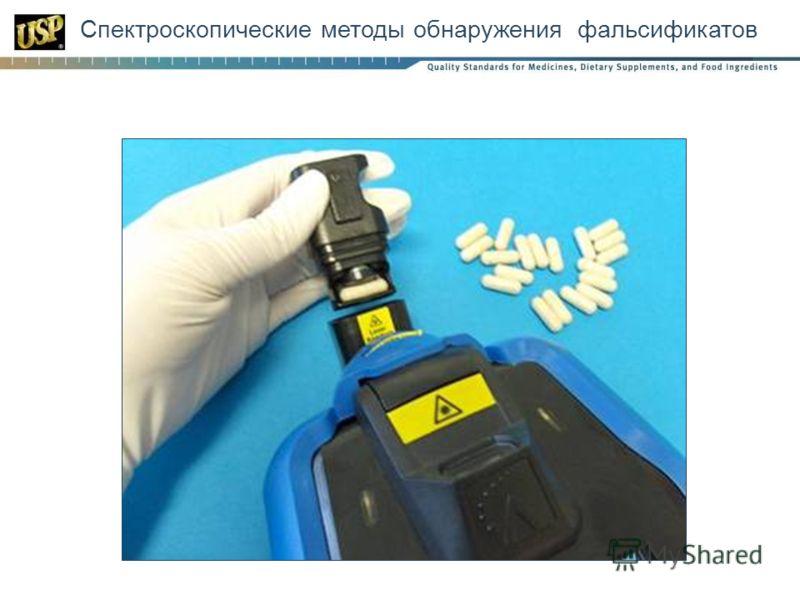 Спектроскопические методы обнаружения фальсификатов
