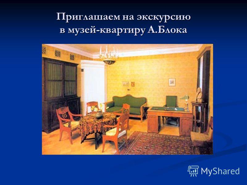 Приглашаем на экскурсию в музей-квартиру А.Блока