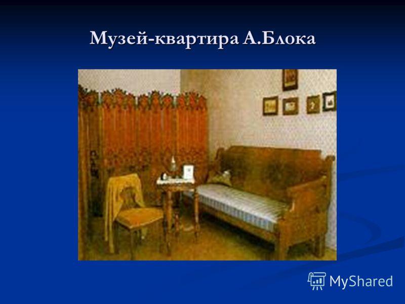 Музей-квартира А.Блока