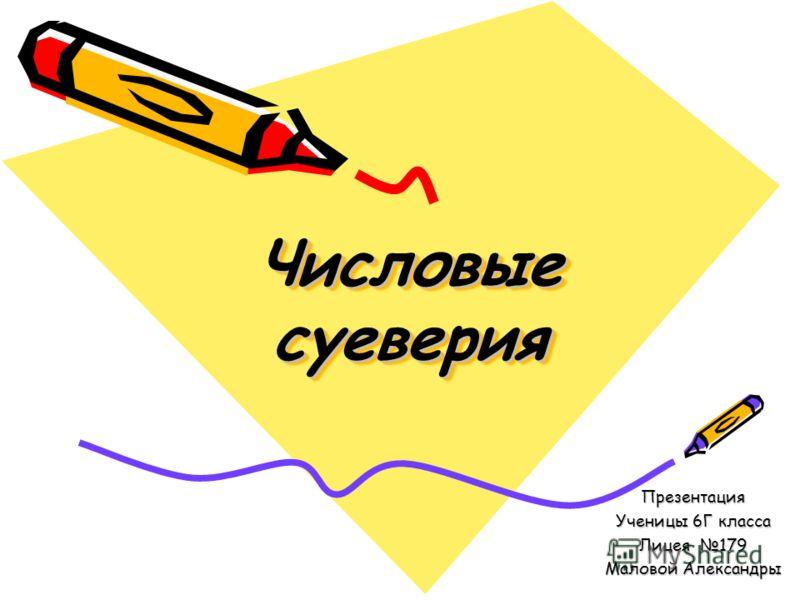 Числовые суеверия Презентация Ученицы 6Г класса Лицея 179 Маловой Александры