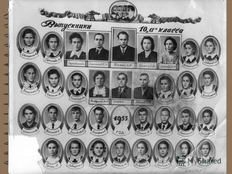 Старенькая, порванная фотография выпускников школы 1955 года, учеников, которые пришли в первый класс в сентябре 1945 года, года Победы.
