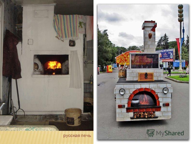 русская печь