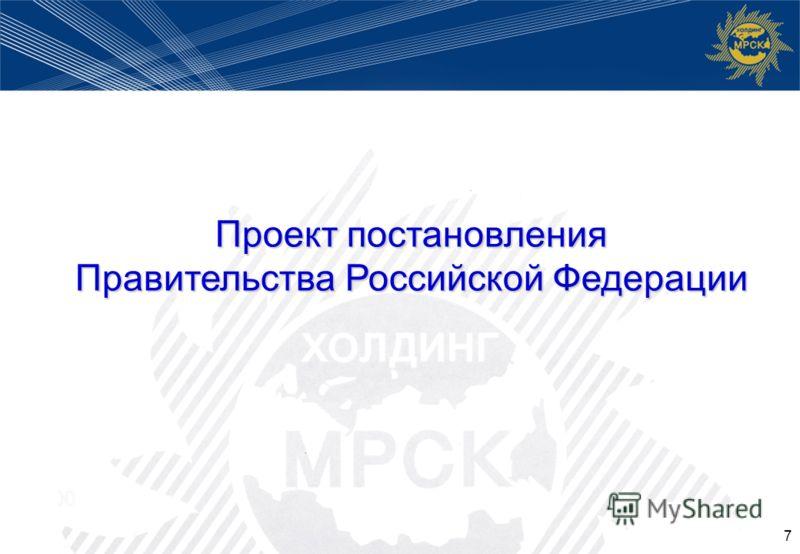 7 Проект постановления Правительства Российской Федерации