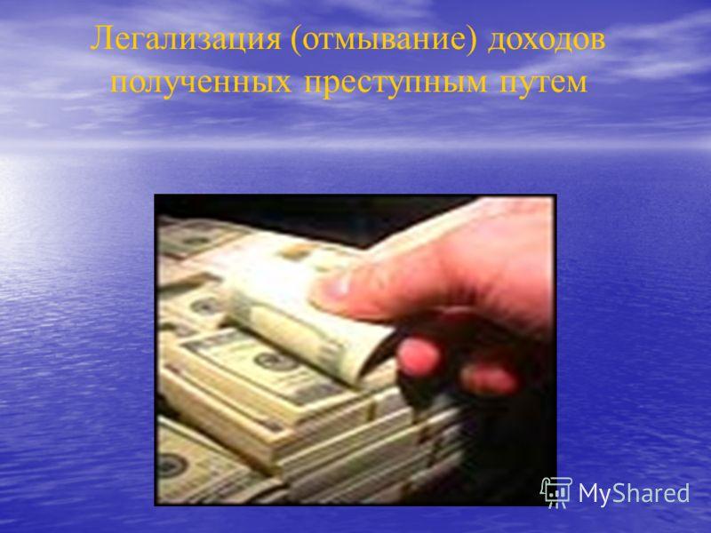 Легализация (отмывание) доходов полученных преступным путем