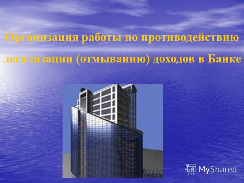 Организация работы по противодействию легализации (отмыванию) доходов в Банке