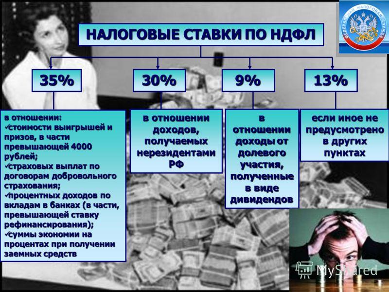 НАЛОГОВЫЕ СТАВКИ ПО НДФЛ 30%35%9%13% если иное не предусмотрено в других пунктах в отношении доходы от долевого участия, полученные в виде дивидендов в отношении: стоимости выигрышей и призов, в части превышающей 4000 рублей; стоимости выигрышей и пр