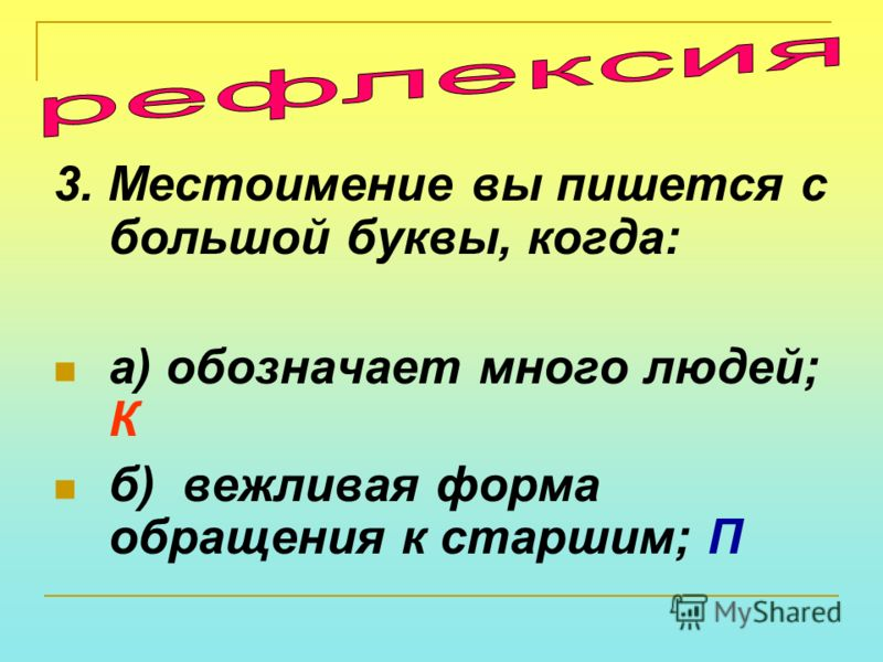 2. К 1-му лицу относятся местоимения: а) я, ты, мы; Б б) он, я вы; Г в) я, мы. С