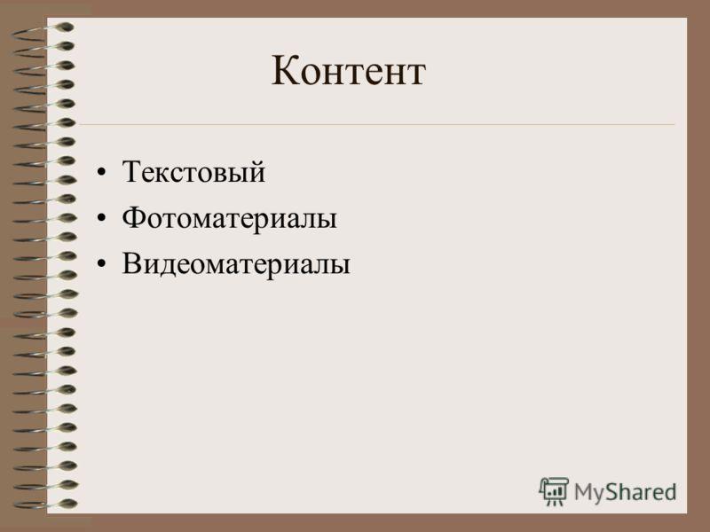 Контент Текстовый Фотоматериалы Видеоматериалы