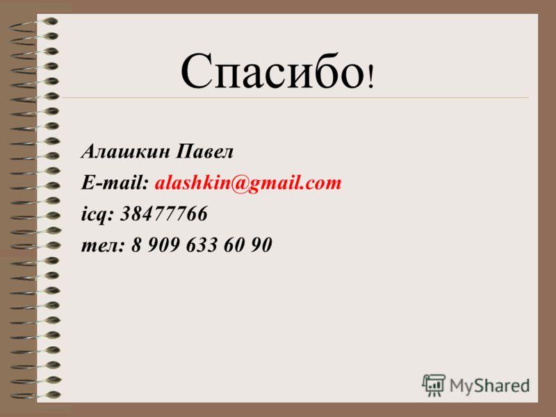 Спасибо ! Алашкин Павел E-mail: alashkin@gmail.com icq: 38477766 тел: 8 909 633 60 90