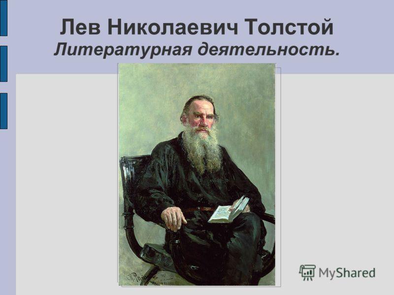 Лев Николаевич Толстой Литературная деятельность.