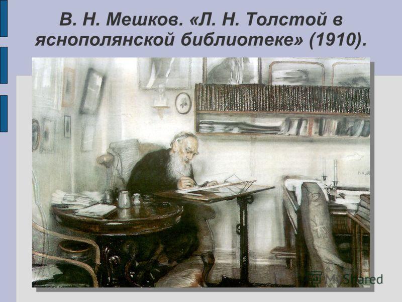 В. Н. Мешков. «Л. Н. Толстой в яснополянской библиотеке» (1910).