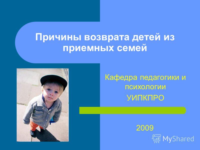 Причины возврата детей из приемных семей Кафедра педагогики и психологии УИПКПРО 2009