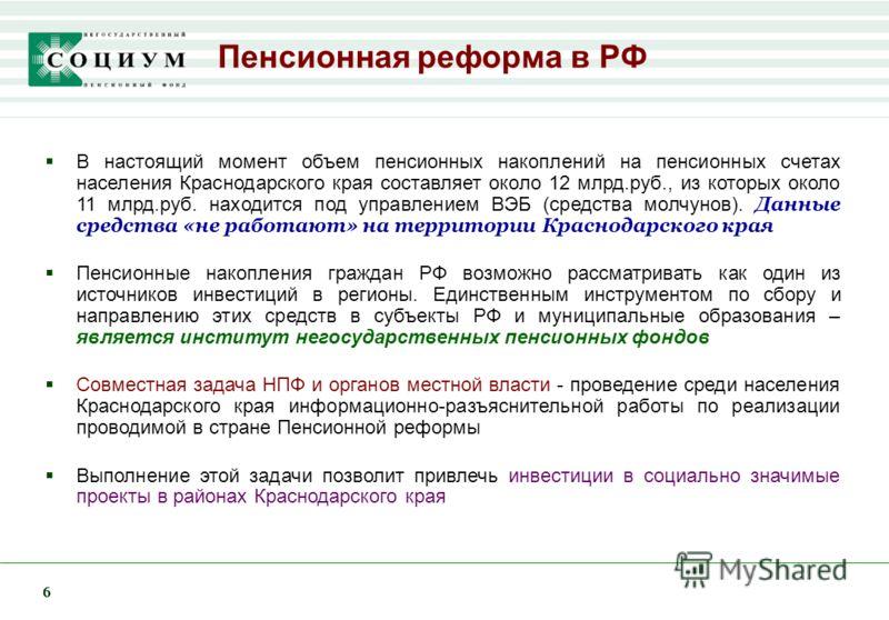 6 Пенсионная реформа в РФ В настоящий момент объем пенсионных накоплений на пенсионных счетах населения Краснодарского края составляет около 12 млрд.руб., из которых около 11 млрд.руб. находится под управлением ВЭБ (средства молчунов). Данные средств