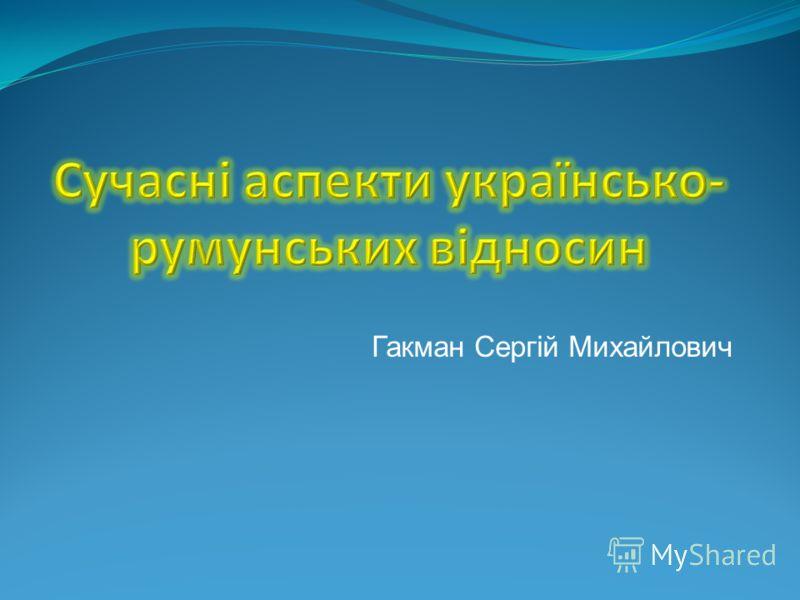 Гакман Сергій Михайлович