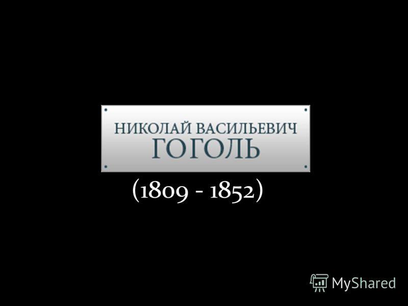 (1809 - 1852)