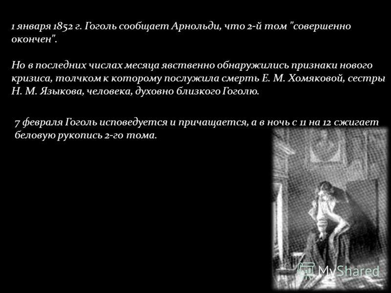 1 января 1852 г. Гоголь сообщает Арнольди, что 2-й том