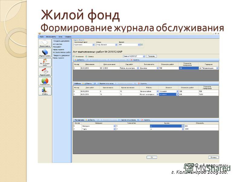 Формирование журнала обслуживания ООО «Алгоритм» г. Калининград 2009 год. Жилой фонд