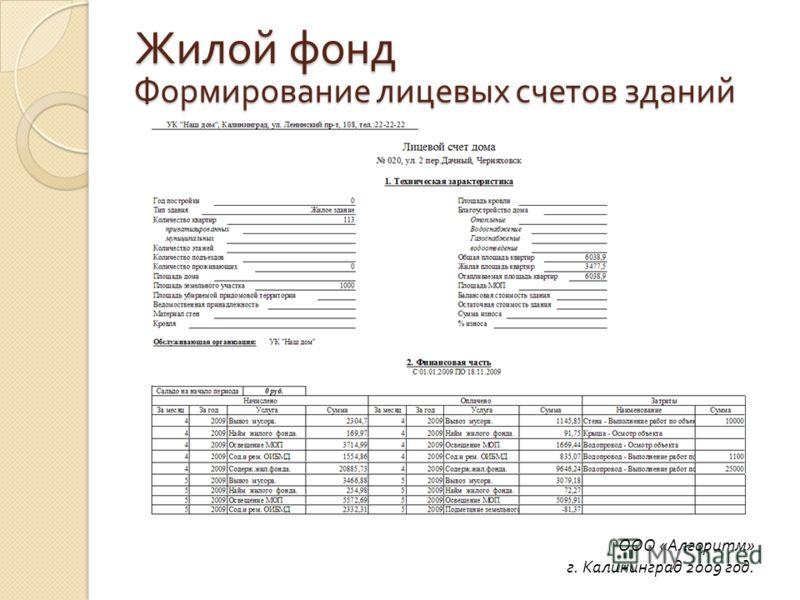 Формирование лицевых счетов зданий ООО «Алгоритм» г. Калининград 2009 год. Жилой фонд