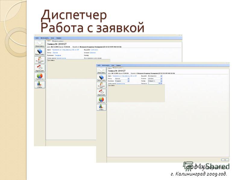 ООО «Алгоритм» г. Калининград 2009 год. Диспетчер Работа с заявкой