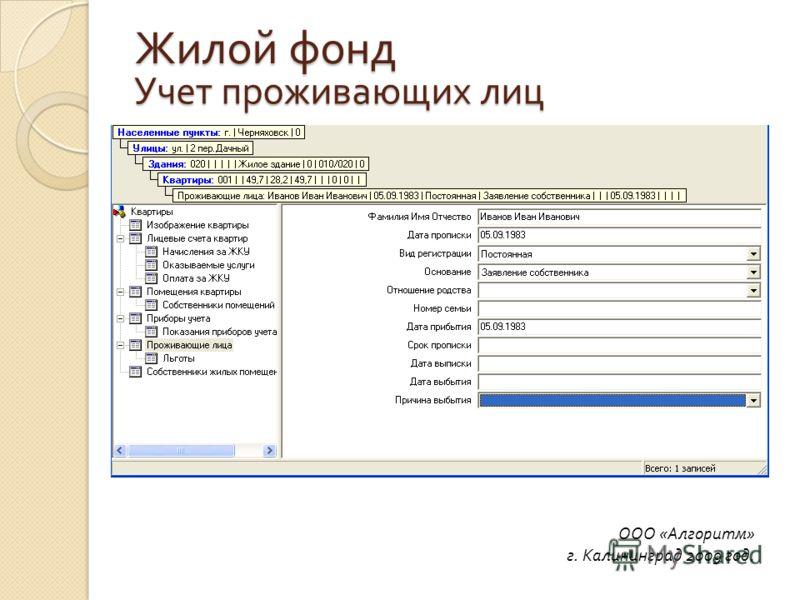 Учет проживающих лиц ООО «Алгоритм» г. Калининград 2009 год. Жилой фонд