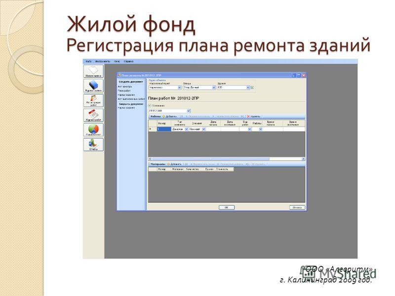 Регистрация плана ремонта зданий ООО «Алгоритм» г. Калининград 2009 год. Жилой фонд
