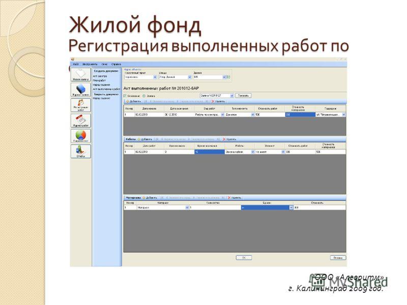 Регистрация выполненных работ по обслуживанию зданий ООО «Алгоритм» г. Калининград 2009 год. Жилой фонд