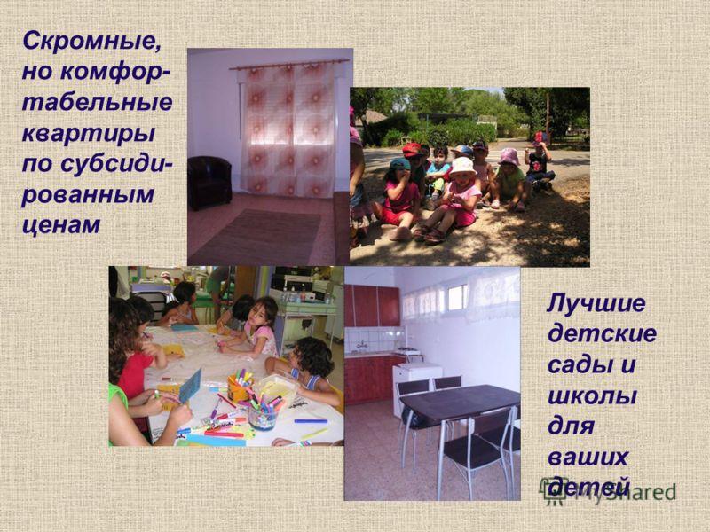 Скромные, но комфор- табельные квартиры по субсиди- рованным ценам Лучшие детские сады и школы для ваших детей
