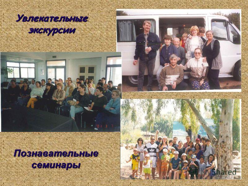 Увлекательные экскурсии Познавательные семинары