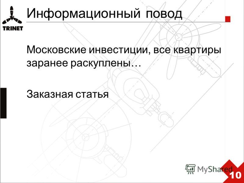 10 Информационный повод Московские инвестиции, все квартиры заранее раскуплены… Заказная статья