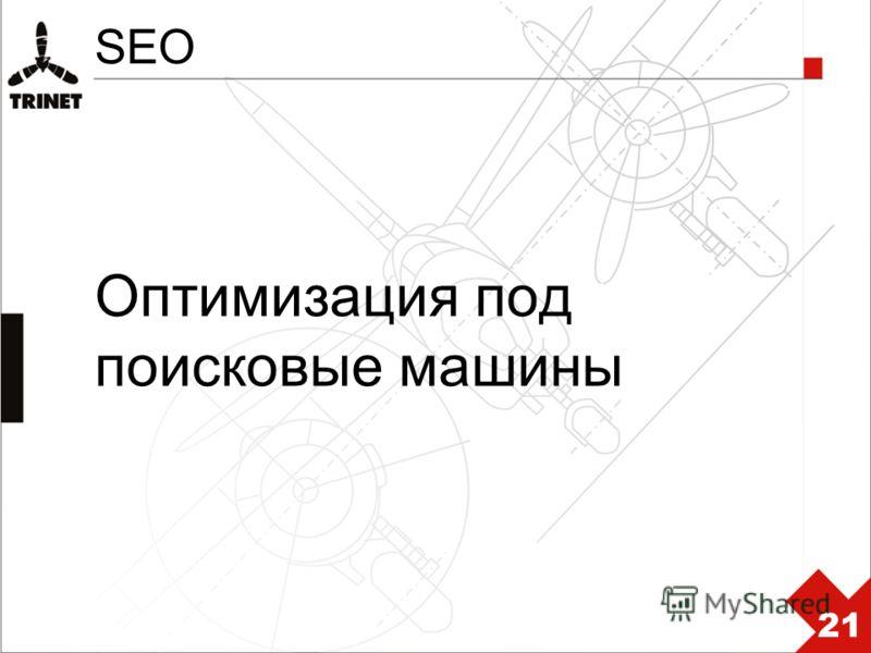 21 SEO Оптимизация под поисковые машины