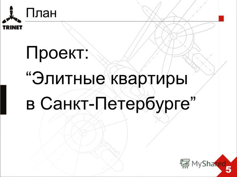 5 План Проект: Элитные квартиры в Санкт-Петербурге