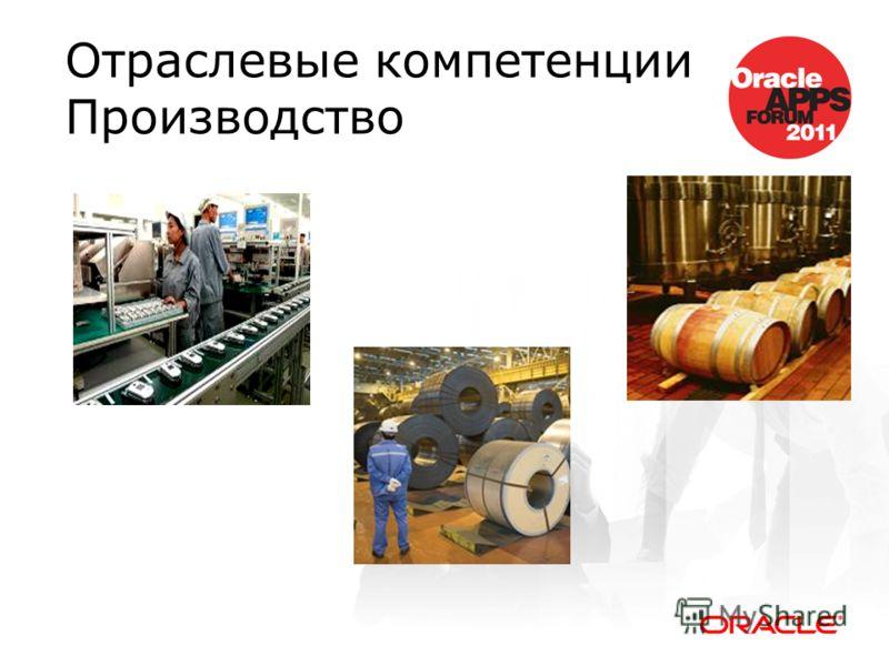 Отраслевые компетенции Производство