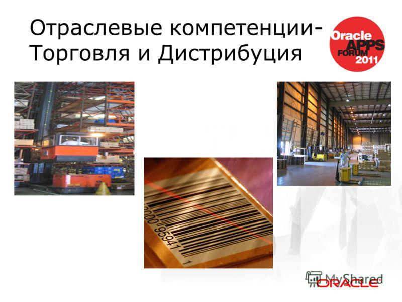 Отраслевые компетенции- Торговля и Дистрибуция